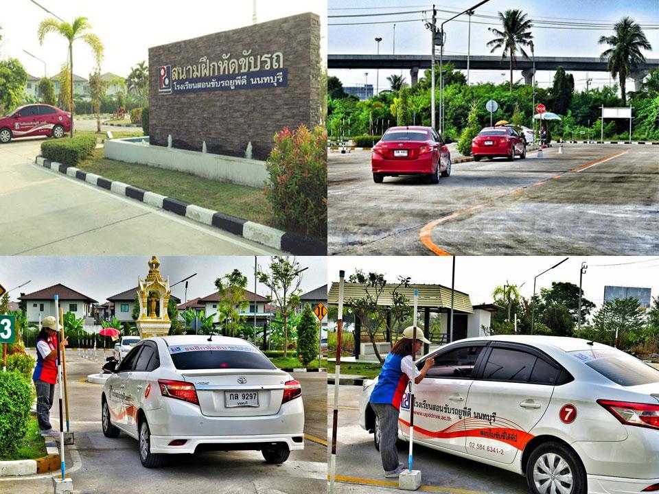 UPD Driving School, Nonthaburi