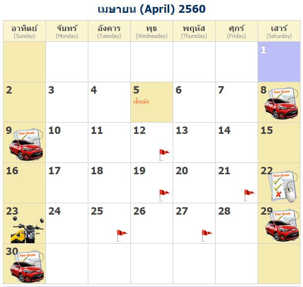 ตารางสอบใบขับขี่ เมษายน 2560