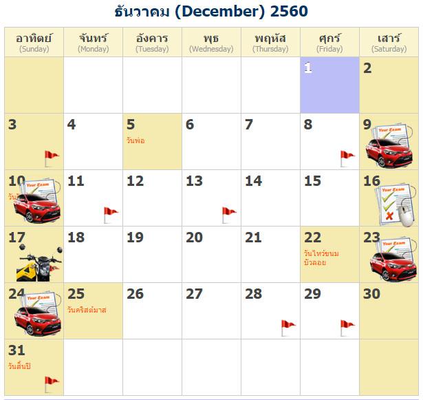 กำหนดการสอบใบขับขี่ เดือน ธันวาคม