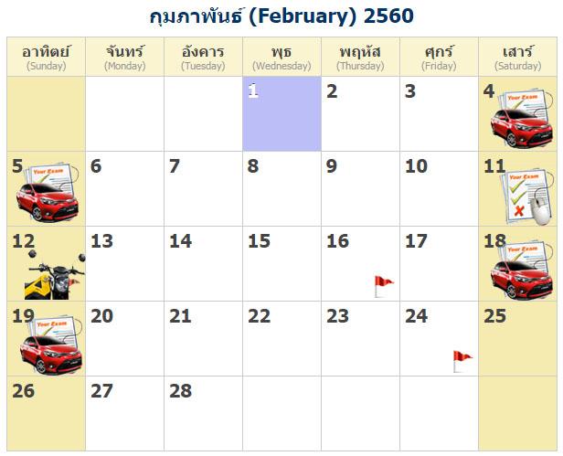 ตารางสอบใบขับขี่ กุมภาพันธ์ 2560