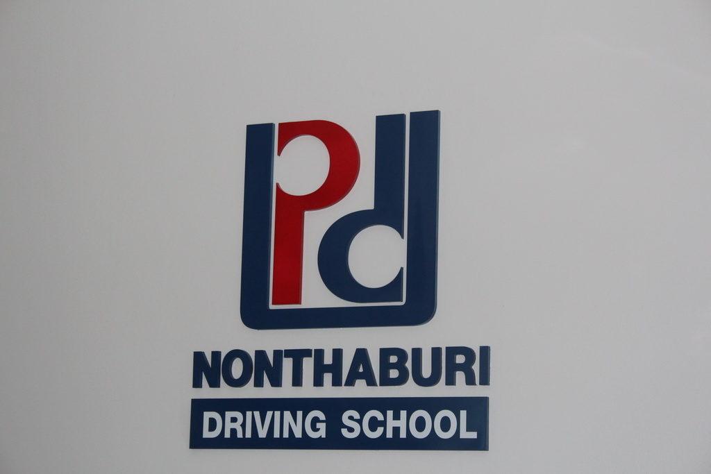 สอนขับรถ นนทบรุี