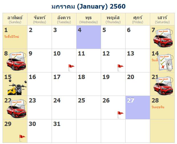 ตารางสอบใบขับขี่ มกราคม 2560