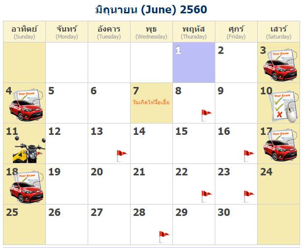 กำหนดการสอบใบขับขี่ เดือน มิถุนายน