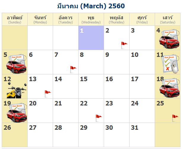 ตารางสอบใบขับขี่ มีนาคม 2560