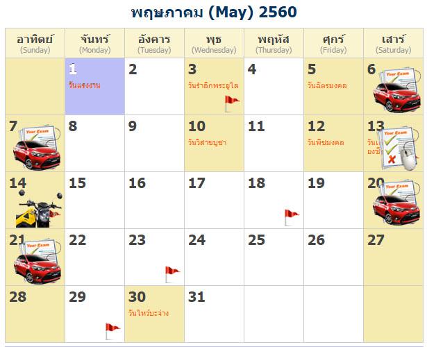 ตารางสอบใบขับขี่ พฤษภาคม 2560
