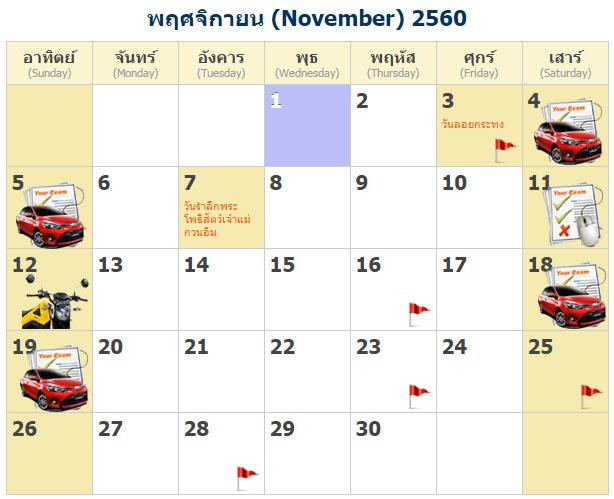 กำหนดการสอบใบขับขี่ เดือน พฤศจิกายน