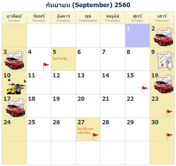 กำหนดการสอบใบขับขี่ เดือน กันยายน
