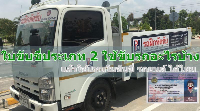 ใบขับขี่ประเภท 2 บ.2 ท.2