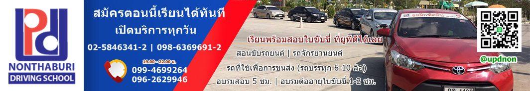 โรงเรียนสอนขับรถ ยูพีดี นนทบุรี สอนขับรถ อบรมใบขับขี่ อบรมต่อใบขับขี่ อบรมสอบใบขับขี่ จองคิวอบรมใบขับขี่
