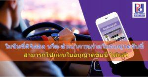 ขับขี่ดิจิตอล หรือ สำเนาภาพถ่ายใบอนุญาตขับขี่