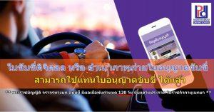 ใบขับขี่ดิจิตอล หรือ สำเนาภาพถ่ายใบอนุญาตขับขี่