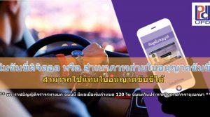 ใบขับขี่ Digital