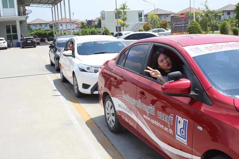 เรียนขับรถพร้อมสอบ