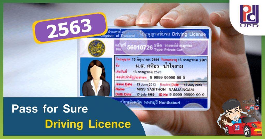 แนวข้อสอบใบขับขี่ 2563 พร้อมเฉลย
