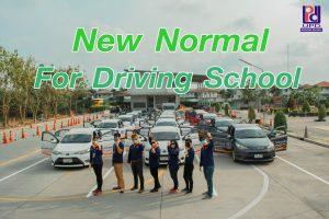 ์New Normal for Driving School