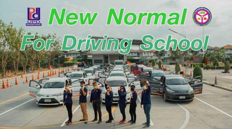 New Normal สำหรับโรงเรียนสอนขับรถ